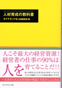 book_jinzai_top