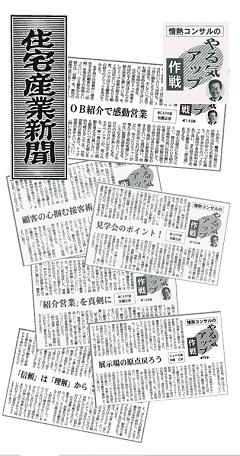 cap_jutakusangyoshinbun