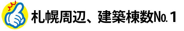 札幌周辺建築棟数ナンバー1